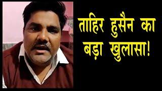 IANS BULLETIN | Tahir Hussain निकला सबसे बड़ा मास्टरमाइंड! - IANSINDIA