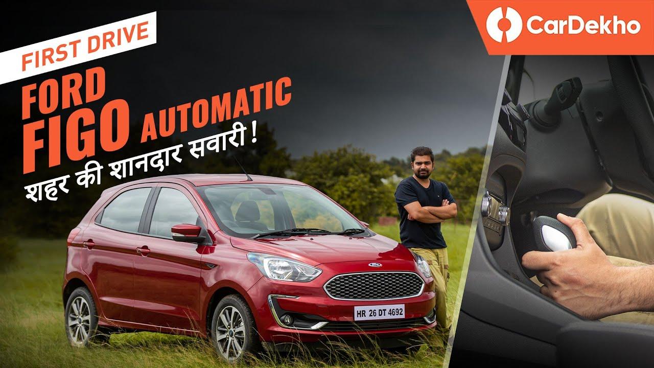 Ford Figo Automatic है शहर के लिए एक शानदार सवारी !| First Drive Review | CarDekho.com