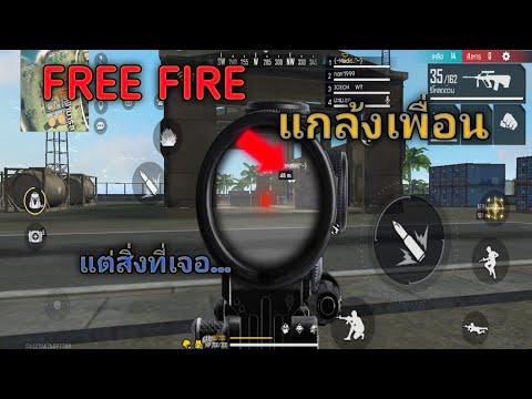 FREE-FIRE-แกล้งเพื่อน-แต่สิ่งท