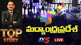 మద్యాంధ్ర ప్రదేశ్ | Top Story Deabte | AP Liquor Brands | YS Jagan Govt | TV5 News - TV5NEWSSPECIAL