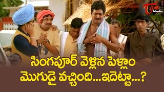 MS Narayana Fun With Shivaji Raja | Telugu Comedy Videos | TeluguOne - TELUGUONE