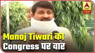 Congress Never Wants To See 'Strong India', Says Manoj Tiwari | ABP News - ABPNEWSTV