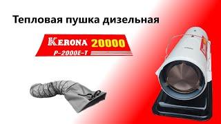 Тепловая пушка Kerona p-2000e-t ( Kerona 20000 ) дизельная