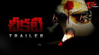 Cheekati | Telugu Short Film Trailer 2020 | Made in 24 Hours | TeluguOne - TELUGUONE