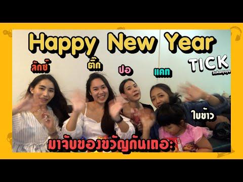VLOG-01-สวัสดีปีใหม่-2564-มาจั