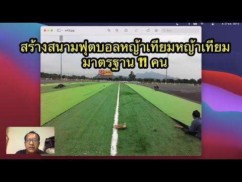 สร้างสนามฟุตบอลหญ้าเทียมหญ้าเท