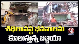 శిథిల భవనాలను కూలుస్తున్న బల్దియా.. GHMC Officials Demolish Old Buildings | Hyderabad | V6 News - V6NEWSTELUGU