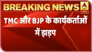 WB: Clash Erupts B/w Workers Of BJP & TMC | ABP News - ABPNEWSTV
