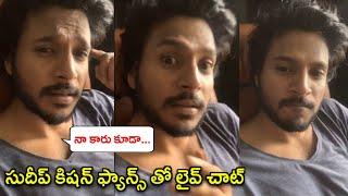 Sudeep Kishan Live Chat With Fans | Sudeep Kishan About Hyderabad Floods | Rajshri Telugu - RAJSHRITELUGU