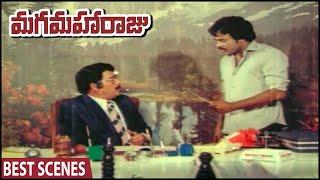 Maga Maharaju Movie Scenes   Chiranjeevi   Suhasini   Rao Gopal Rao   Ciranjeevi Hit Movies - RAJSHRITELUGU