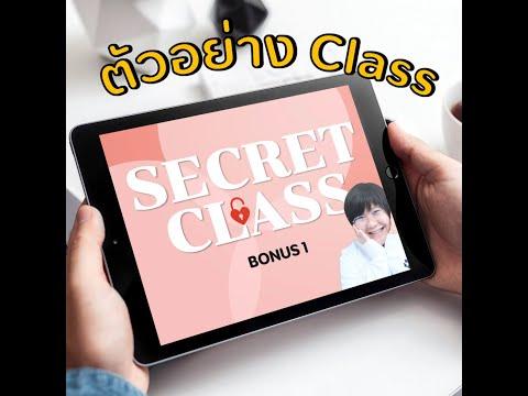 ตัวอย่างเนื้อหา-SECRET-CLASS