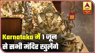Karnataka temples to open up for people from June 1 - ABPNEWSTV