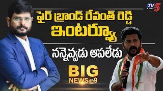 TPCC Chief Revanth Reddy Interview With TV5 Murthy | YS Sharmila | CM KCR | Telangana Politics | TV5 - TV5NEWSSPECIAL