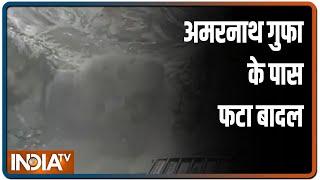 अमरनाथ गुफा के पास फटा बादल, जानमाल के नुकसान की फिलहाल खबर नहीं - INDIATV