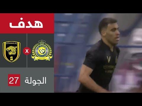 هدف عبد الرزاق حمد الله الأول ضد الاتحاد (البطولة السعودية)