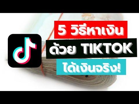 5-วิธีหาเงินจาก-Tiktok-ได้เงิน