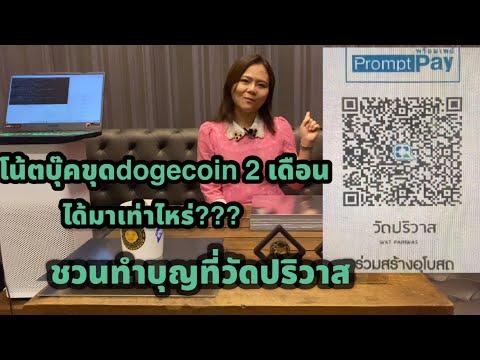 ขุด-dogecoin-ด้วยโน๊คบุ๊ค-มา-2