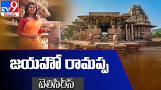 జయహో రామప్ప : రామప్ప వైభవం - TV9 Tele Series - TV9
