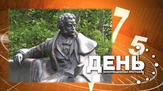Информационная программа ДЕНЬ 07.06.16. 3:12 - 6:40