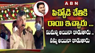 పిచ్చోడి చేతికి రాయి ఇచ్చారు ... | Chandrababu Funny Comments On CM Jagan || ABN - ABNTELUGUTV