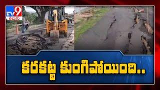 బాన్సువాడ లో కుంగిన కరకట్ట : Telangana - TV9 - TV9