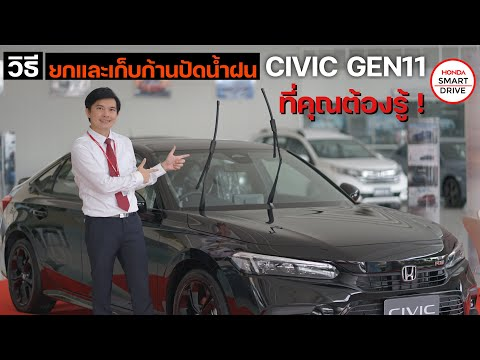 HSD-EP.71-:-CIVIC-GEN11-|-วิธี