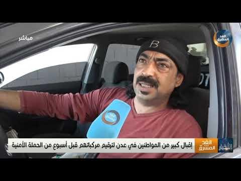 نشرة أخبار الخامسة مساءً | بلاطجة حزب الإصلاح يعتدون على المتظاهرين في شارع جمال بتعز (12 يونيو)