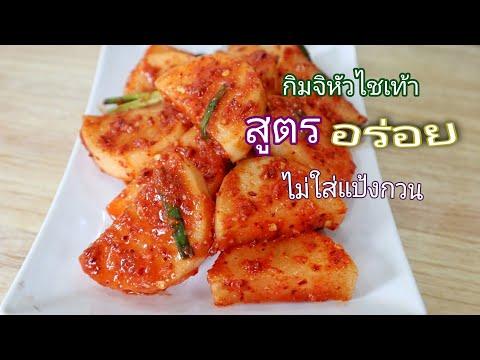 วิธีทำกิมจิหัวไชเท้าสูตรอร่อยไ