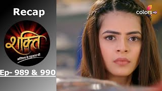 Shakti - शक्ति - Episode -989 & 990 - Recap - COLORSTV