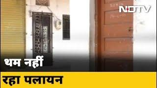 Surat : जारी है श्रमिकों का पलायन - NDTVINDIA