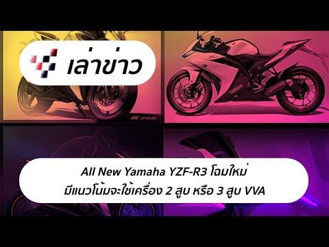 All-New-Yamaha-YZF-R3-โฉมใหม่-