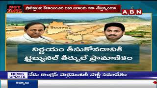 Hot Topic: Telugu States Irrigation Officials to Submit Projects DPR to Central Govt   ABN Telugu - ABNTELUGUTV