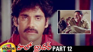 Hello Brother Telugu Full Movie HD | Nagarjuna | Ramya Krishna | Soundarya | Part 12 | Mango Videos - MANGOVIDEOS