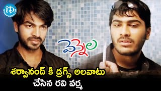 Ravi Varma Influences Sharwanand | Vennela Movie Scenes | Raja | Parvati Melton | Vennela Kishore - IDREAMMOVIES