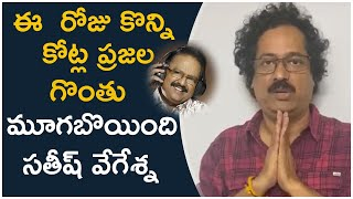 Director Satish Vegesna about Sp Balasubramaniam |TFPC - TFPC