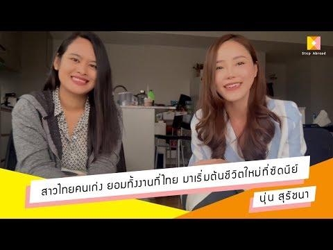 ชีวิตนักเรียนไทยในซิดนีย์-|-พู