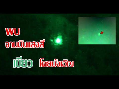รายงานการพบ-UFO-สีเขียว-ที่น่า