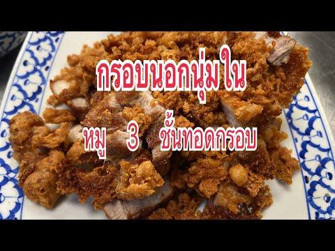 หมู-3-ชั้นทอดกรอบ-ครัวไทยในต่า