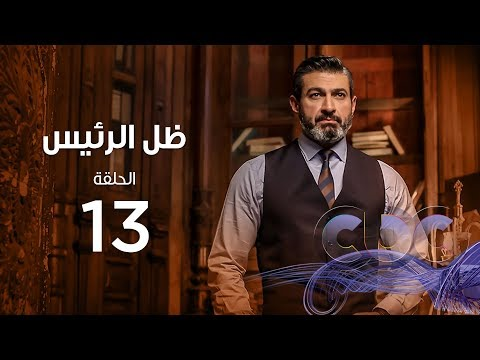 Zel Al Ra'es Episode 13   مسلسل ظل الرئيس  الحلقة الثالثة عشر