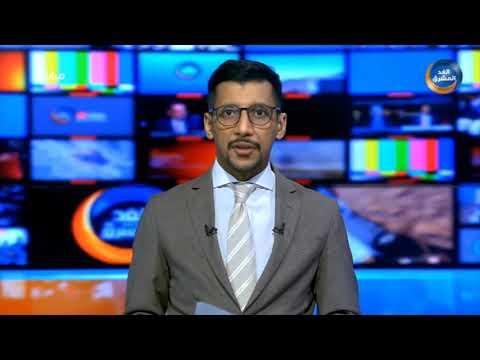 موجز أخبار السادسة مساءً | انطلاق أعمال اللقاء التنظيمي الموسع لمنتدى أبناء شبوة الجامع (12 يونيو)