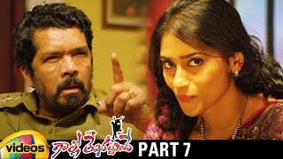 Gallo Telinattunde Latest Telugu Movie HD | Ajay | Kausalya | Latest Telugu Movies | Part 7 - MANGOVIDEOS