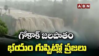 People Evacating To Safe Place Due to Gokak Waterfalls Fear || Karnataka |  ABN Telugu - ABNTELUGUTV