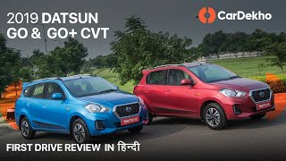 Datsun GO, GO+ CVT Automatic | First Drive Review In Hindi | CarDekho.com