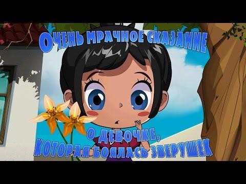 Кадр из мультфильма «Машкины страшилки : О девочке, которая боялась зверушек (8 серия)»