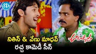 Nithiin backslashu0026 Venu Madhav Hilarious Comedy | Aatadista Movie Scenes | Kajal Aggarwal | Naga Babu |Chakri - IDREAMMOVIES