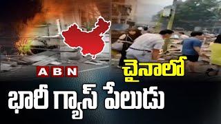 చైనా లో భారీ గ్యాస్ పేలుడు | Massive Gas Explode in China | ABN Telugu - ABNTELUGUTV