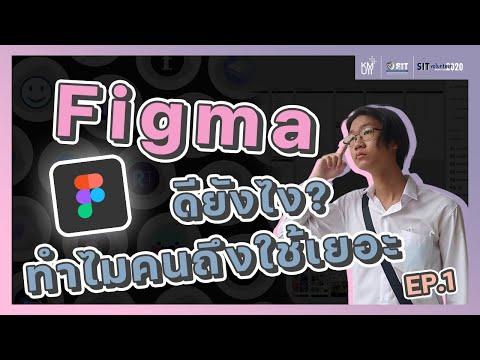 Figma-ดียังไงทำไมคนถึงใช้เยอะ-