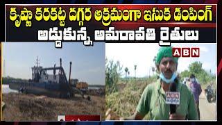 Illegal Sand Dumping at Karakatta | Vijayawada | Krishna District | ABN Telugu - ABNTELUGUTV