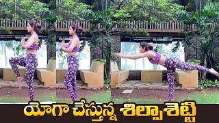 Bollywood Actress Shilpa Shetty Doing Workout At Home Video | యోగ చేస్తున్న శిల్పాశెట్టి | IG Telugu - IGTELUGU