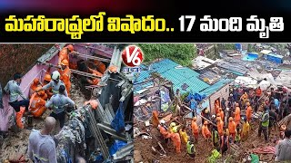 Several People Lost their Lives after Wall Collapses In Maharashtra   V6 News - V6NEWSTELUGU